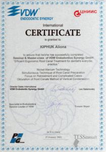 Сертификат Кипчук