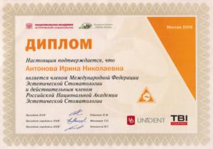 Диплом Антонова