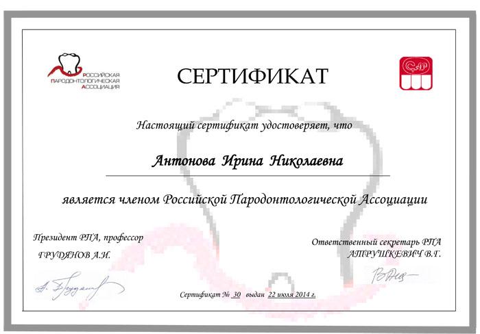 Сертификат Антонова