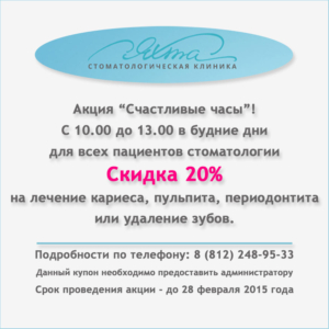 Купон 20%