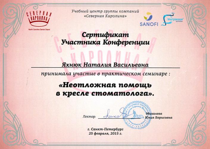 Сертификат Яхнюк Наталия