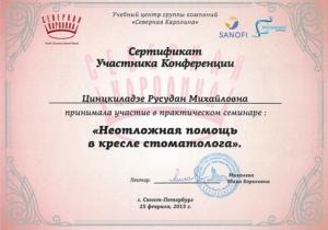 Цинцкиладзе Русудан Михайловна - сертификат