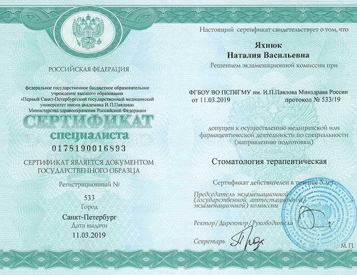Яхнюк Наталия Васильевна