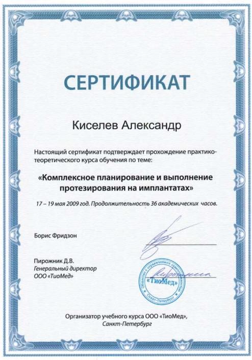 Александр Владимирович Киселев