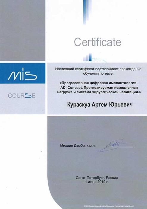 Сертификат: Артем Кураскуа