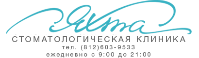 """""""Яхта"""" стоматология Выборгский район"""
