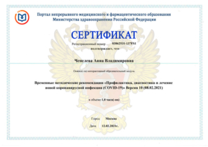 Сертификат Чепелева А.В,